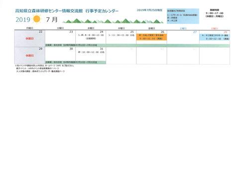7月行事カレンダー