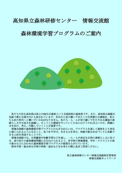 森林環境学習プログラム冊子B-1