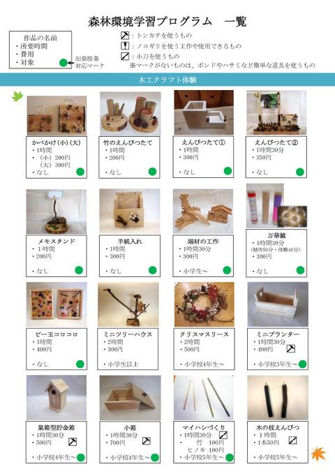 森林環境学習プログラム冊子B-4
