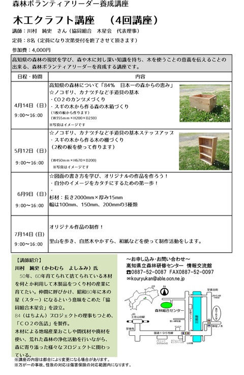 木工クラフト講座
