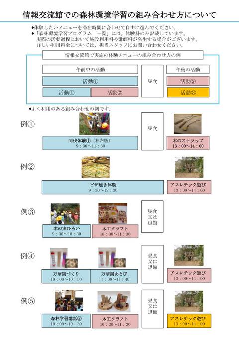 森林環境学習プログラム冊子B-6