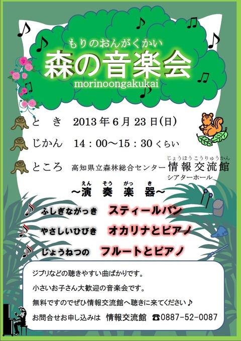 森の音楽会4