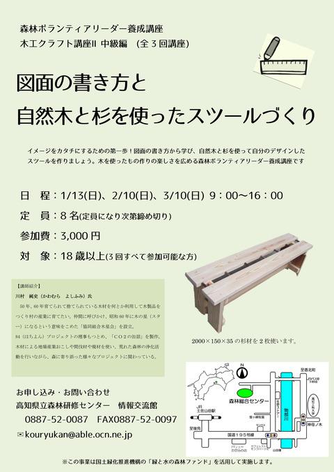 木工クラフト講座Ⅱチラシ2