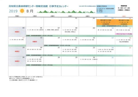 8月行事カレンダー