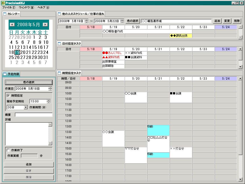 パソコン上で「KKJ」を実現するフリーソフト紹介!:時間管理術研究 ...