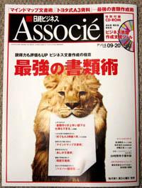 日経ビジネスアソシエ0920号.JPG