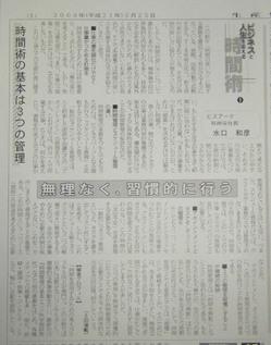 生産性新聞