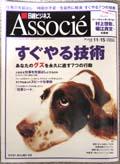 日経ビジネスアソシエ1115号