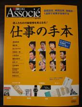 Associe別冊仕事の手本