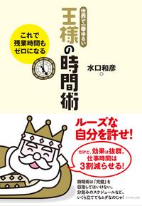 王様の時間術