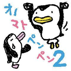 pen2-mein