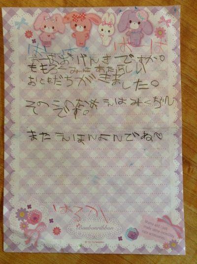 初めての手紙