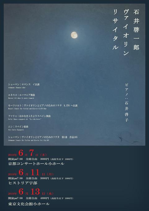 石井啓一郎ヴァイオリンリサイタル2018チラシ表 (1)