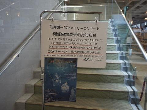 ファミリーコンサート2020-1