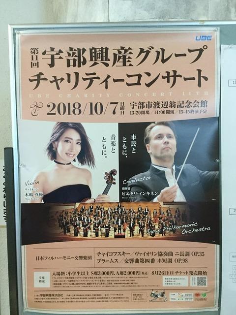 日本フィル宇部公演2018
