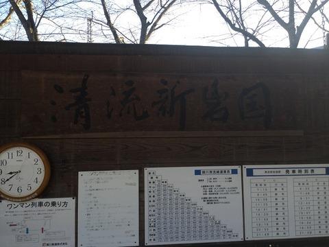 清流新岩国駅