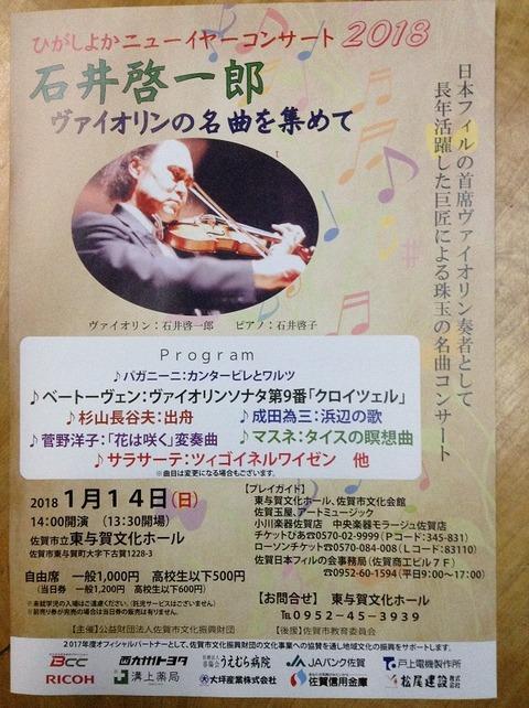 佐賀ニューイヤーコンサート