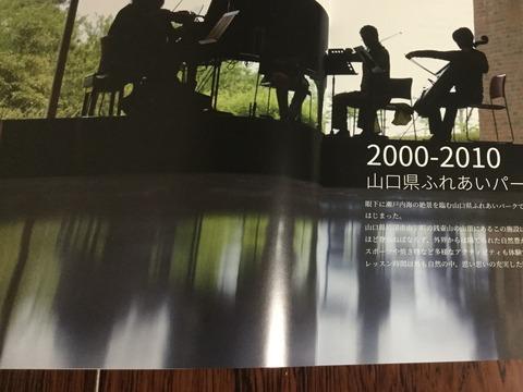 ミュージックキャンプ20周年誌