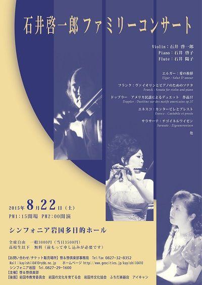 ファミリーコンサート2015