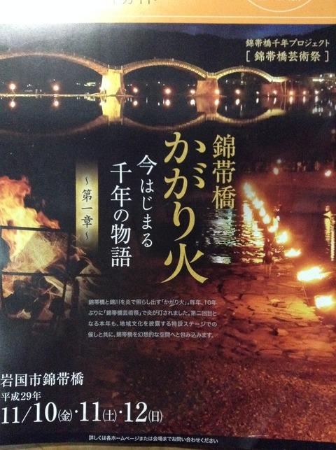 錦帯橋芸術祭