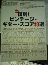 ビンテージ・ギター・スコア40選