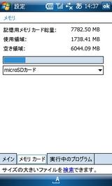 8GBの証し