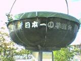 日本一大きい芋煮鍋