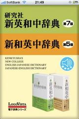 研究社新英和・和英中辞典