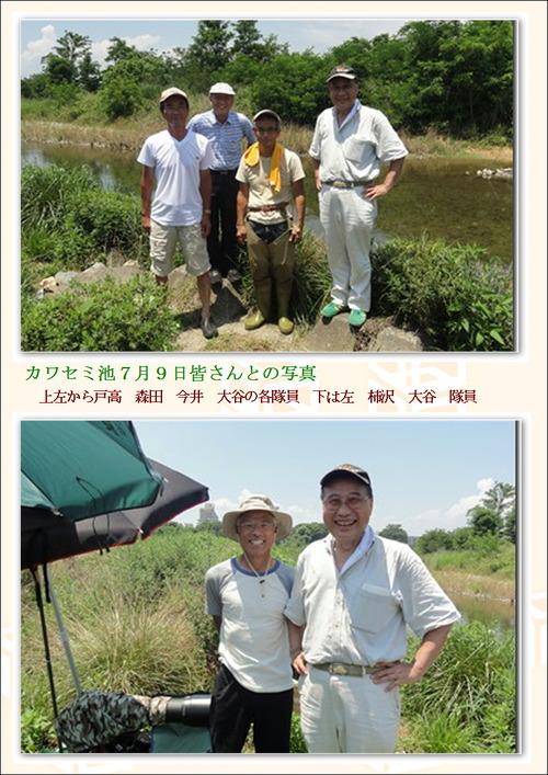 7月9日池の集合写真