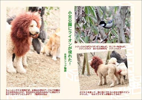 小宮公園のライオン犬