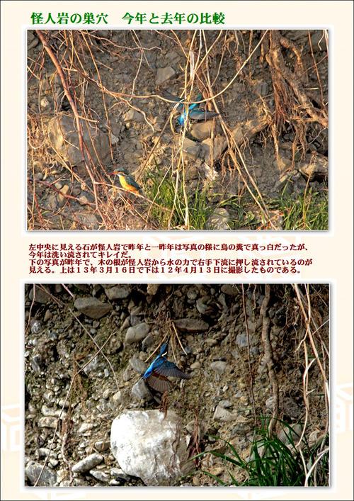 怪人岩の巣穴