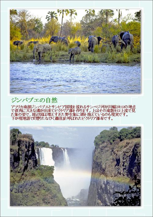 18  ジンバブエの自然