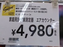 放射線カウンター