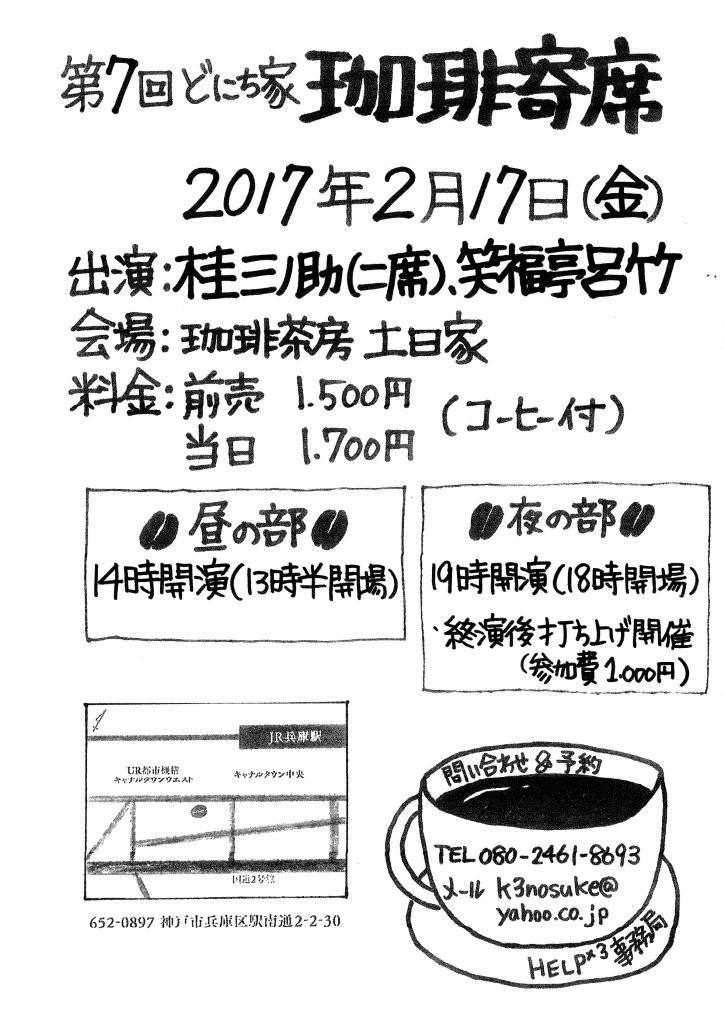 IMG_20170104_0003