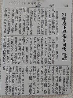 2021.3.26新聞記事