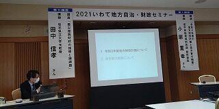 2021.2.11地方自治財政セミナー