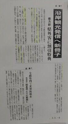 2021.3.8予特総括新聞記事2