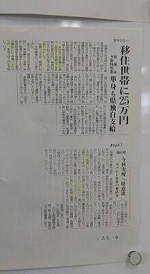 2021.3.8予特総括新聞記事