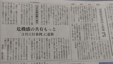 2020.12新聞記事