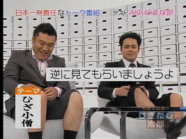 雑感【有田&山崎のひきだし太郎】 : ヨイ☆ナガメ