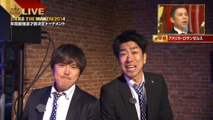 ヨイ☆ナガメ:【THE MANZAI2014 ...