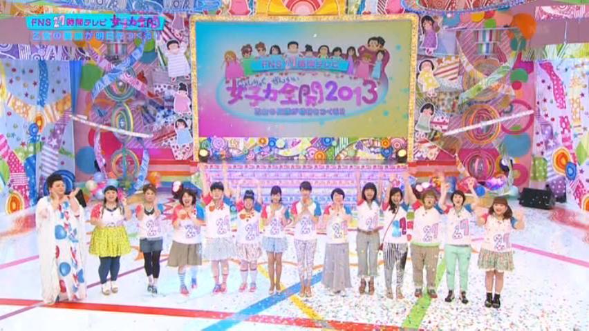 ヨイ☆ナガメ:雑感【FNS27時間テ...