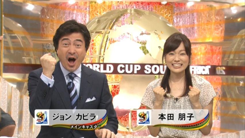 雑感【2010 FIFA ワールドカップ DAILY(ゲスト:おぎやはぎ ...