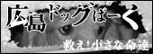 広島ドッグぱーく崩壊
