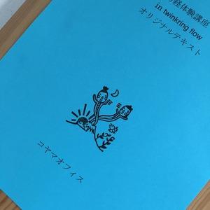 東京易経セミナー