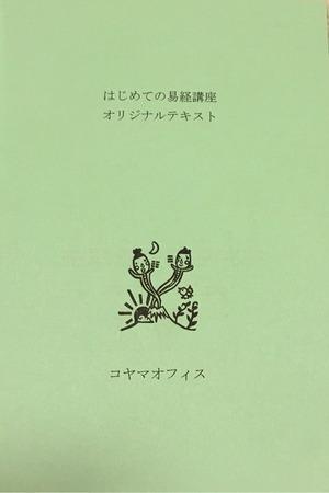 易経テキスト