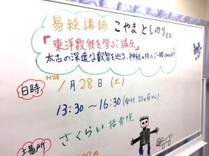 東洋数秘講座広島2