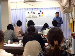 広島開催東洋思想講座