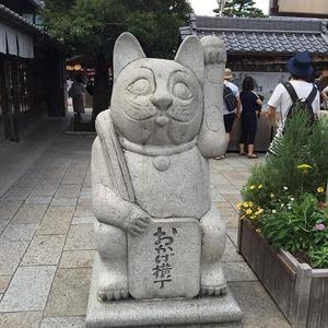 おかげ横丁招き猫