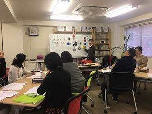 易経マスター講座東京10期